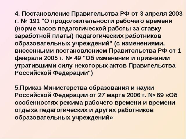 """4. Постановление Правительства РФ от 3 апреля 2003 г. № 191 """"О продолжительно..."""