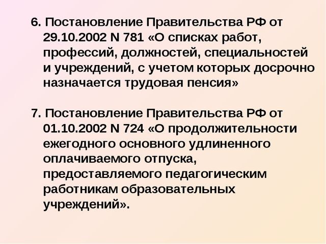 6. Постановление Правительства РФ от 29.10.2002 N 781 «О списках работ, профе...
