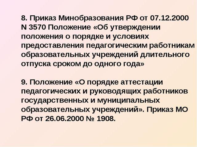 8. Приказ Минобразования РФ от 07.12.2000 N 3570 Положение «Об утверждении по...