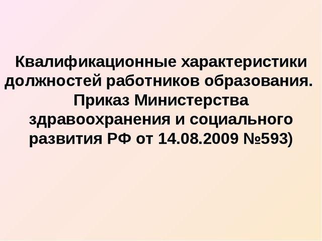 Квалификационные характеристики должностей работников образования. Приказ Мин...