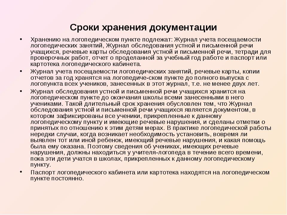 Cpoки хранения документации Хранению на логопедическом пункте подлежат: Журна...