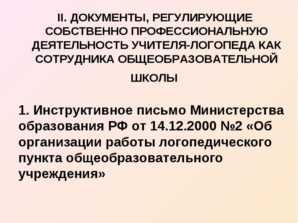 II. ДОКУМЕНТЫ, РЕГУЛИРУЮЩИЕ СОБСТВЕННО ПРОФЕССИОНАЛЬНУЮ ДЕЯТЕЛЬНОСТЬ УЧИТЕЛЯ-...