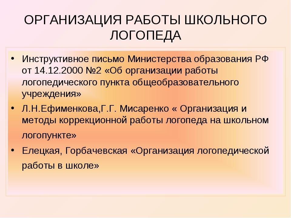 ОРГАНИЗАЦИЯ РАБОТЫ ШКОЛЬНОГО ЛОГОПЕДА Инструктивное письмо Министерства образ...