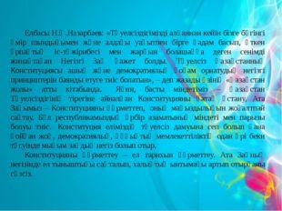 Елбасы Н.Ә.Назарбаев: «Тәуелсіздігімізді алғаннан кейін бізге бүгінгі өмір