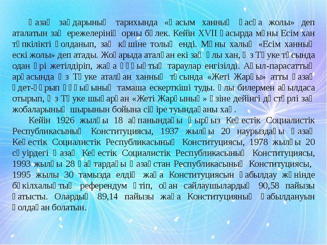 Қазақ заңдарының тарихында «Қасым ханның қасқа жолы» деп аталатын заң ереже...