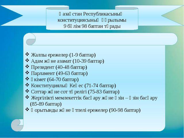 Қазақстан Республикасының конституциясының құрылымы 9 бөлім 98 баптан тұрады...