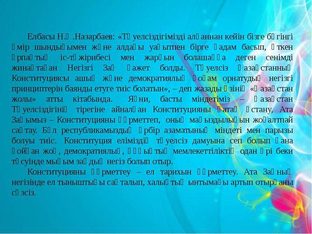 Елбасы Н.Ә.Назарбаев: «Тәуелсіздігімізді алғаннан кейін бізге бүгінгі өмір...