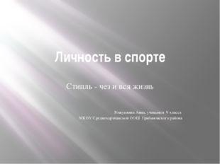 Личность в спорте Стипль - чез и вся жизнь Рощупкина Анна, учащаяся 9 класса