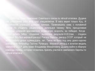 1969 год. Киев. Чемпионат Советского союза по лёгкой атлетике. Дудина как сп