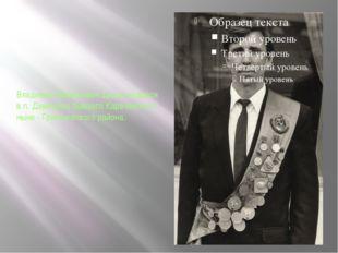 Владимир Михайлович Дудин родился в п. Демидово бывшего Карачанского, ныне -