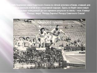 Год 1969.Чемпионат мира Советского Союза по лёгкой атлетике в Киеве, ставший