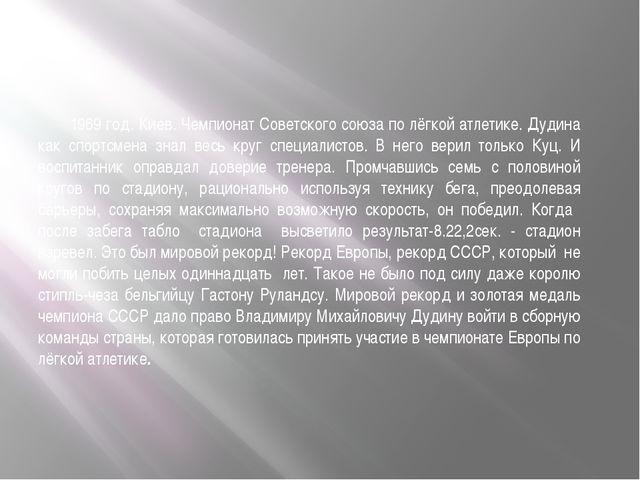 1969 год. Киев. Чемпионат Советского союза по лёгкой атлетике. Дудина как сп...