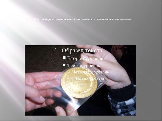 Золотая медаль за выдающиеся спортивные достижения присвоена спорткомитетом С...