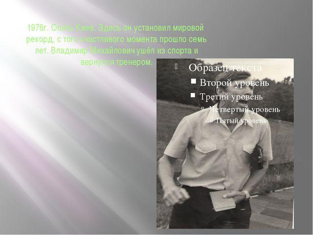 1976г. Опять Киев. Здесь он установил мировой рекорд, с того счастливого моме...