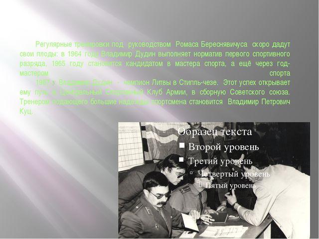 Регулярные тренировки под руководством Ромаса Береснявичуса скоро дадут свои...