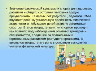 Значение физической культуры и спорта для здоровья, развития и общего состоян