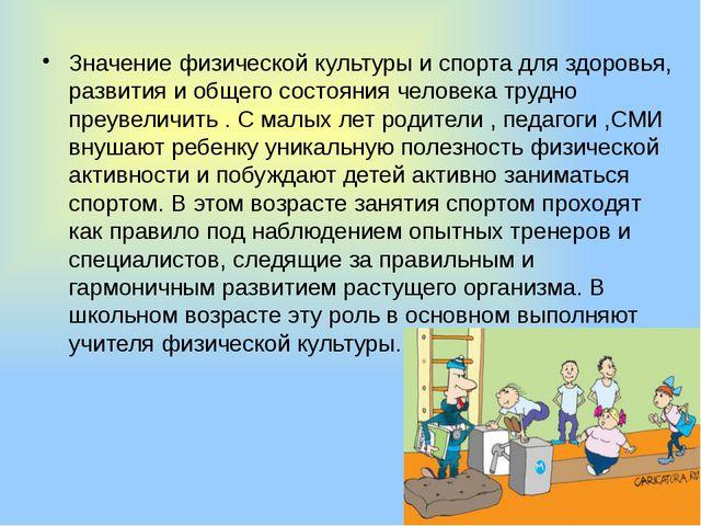 Значение физической культуры и спорта для здоровья, развития и общего состоян...