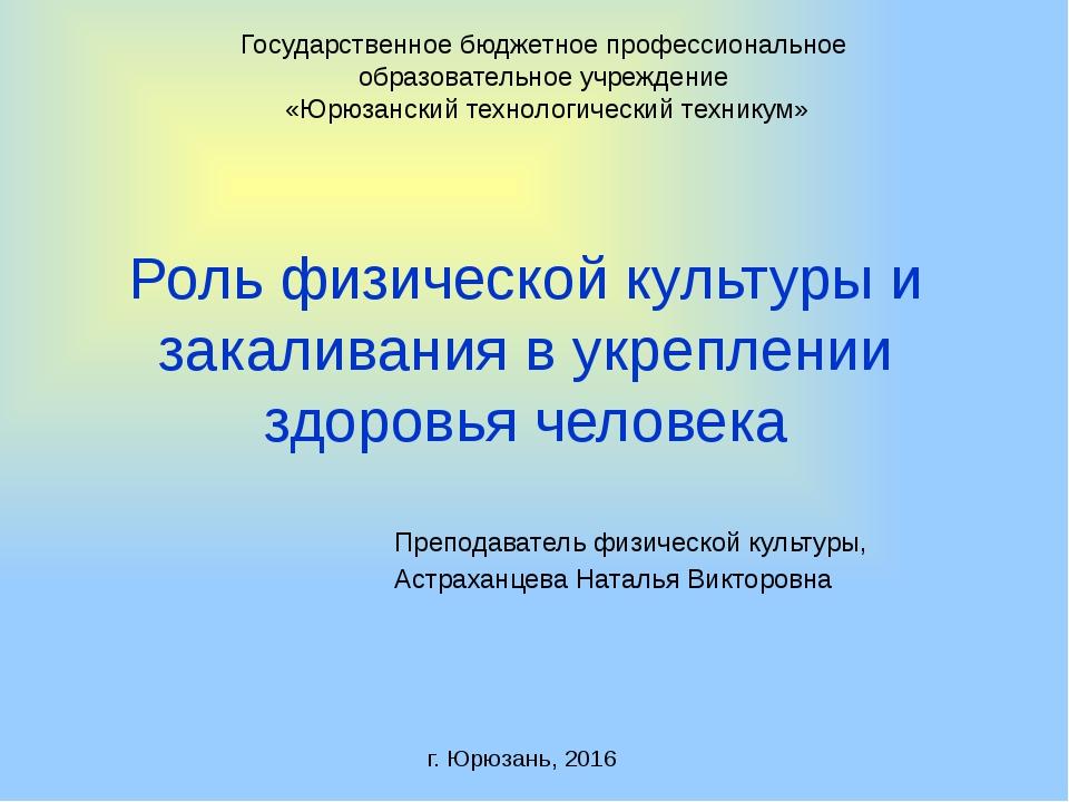 Роль физической культуры и закаливания в укреплении здоровья человека Препода...