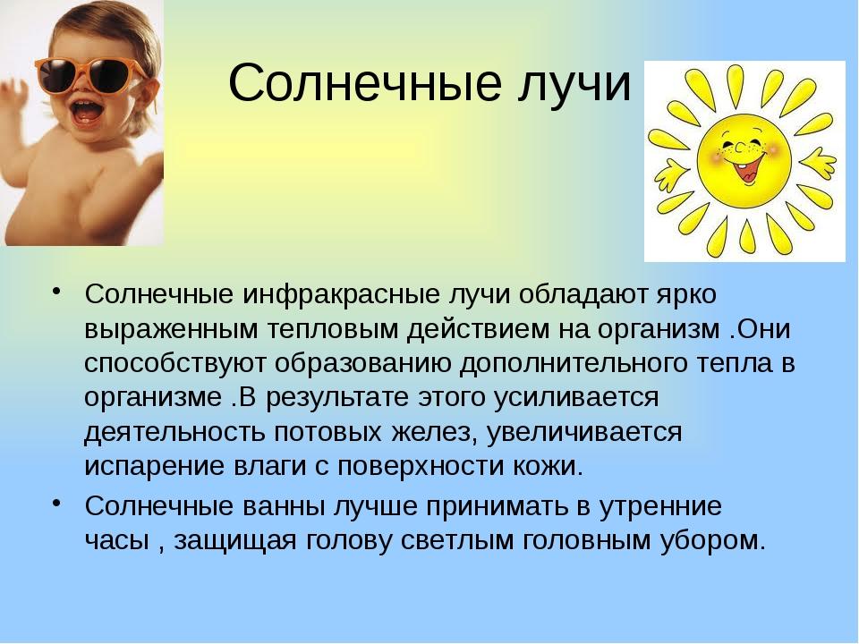 Солнечные лучи Солнечные инфракрасные лучи обладают ярко выраженным тепловым...