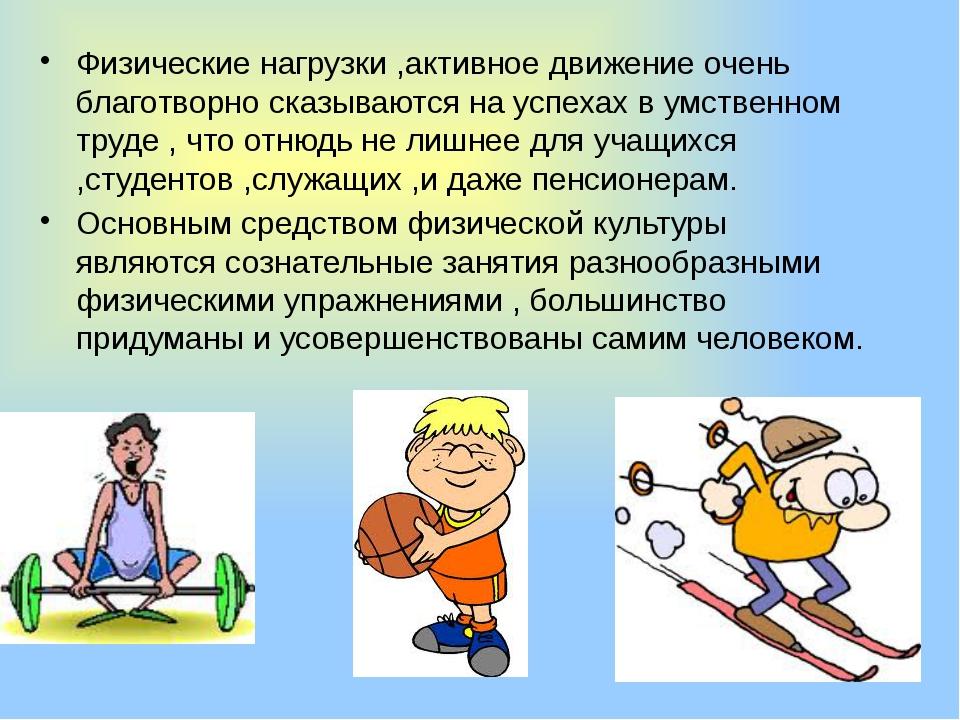 Физические нагрузки ,активное движение очень благотворно сказываются на успех...