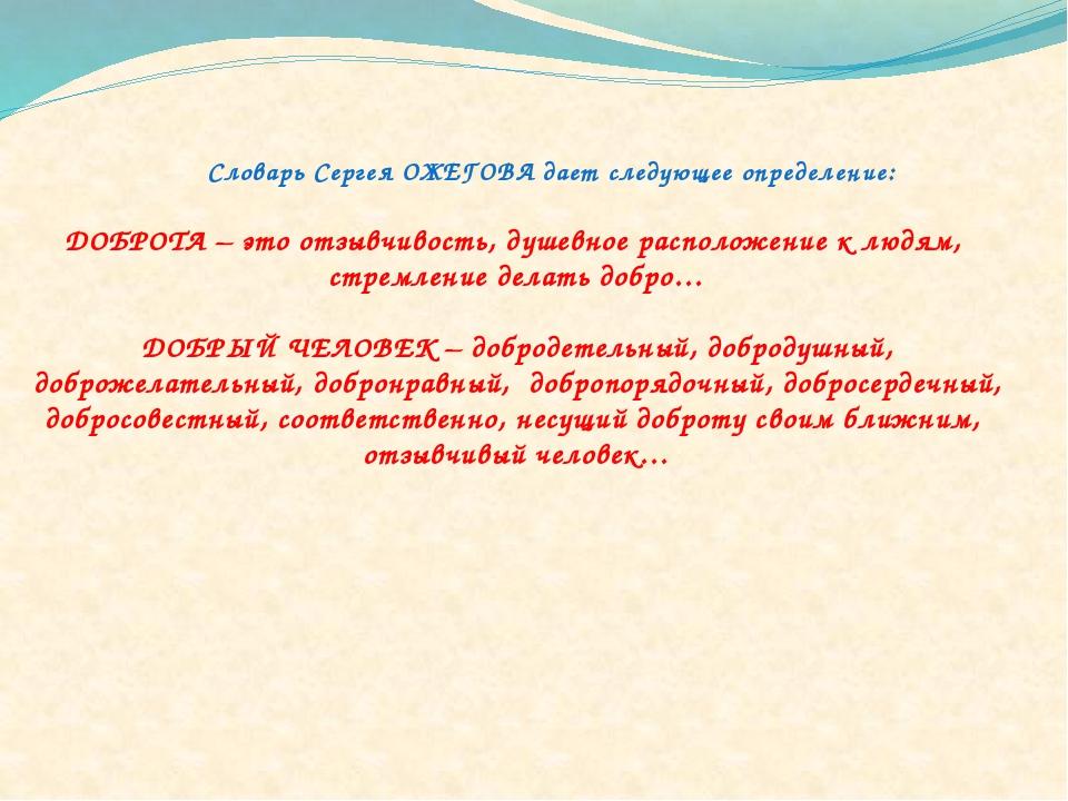 Словарь Сергея ОЖЕГОВА дает следующее определение: ДОБРОТА – это отзывчивость...