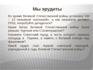 Мы эрудиты Во время Великой Отечественной войны установку БМ – 13 называли «к
