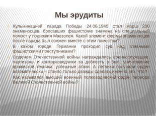 Мы эрудиты Кульминацией парада Победы 24.06.1945 стал марш 200 знаменосцев, б