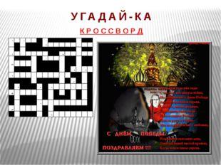 К Р О С С В О Р Д УГАДАЙ-КА