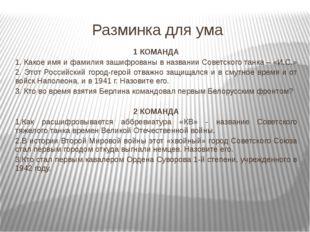 Разминка для ума 1 КОМАНДА 1. Какое имя и фамилия зашифрованы в названии Сове