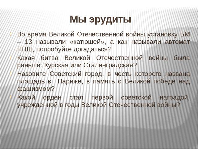 Мы эрудиты Во время Великой Отечественной войны установку БМ – 13 называли «к...