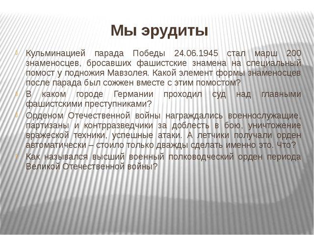 Мы эрудиты Кульминацией парада Победы 24.06.1945 стал марш 200 знаменосцев, б...