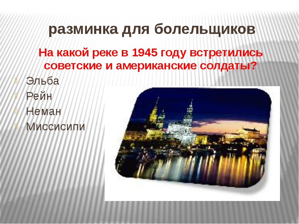 разминка для болельщиков На какой реке в 1945 году встретились советские и ам...