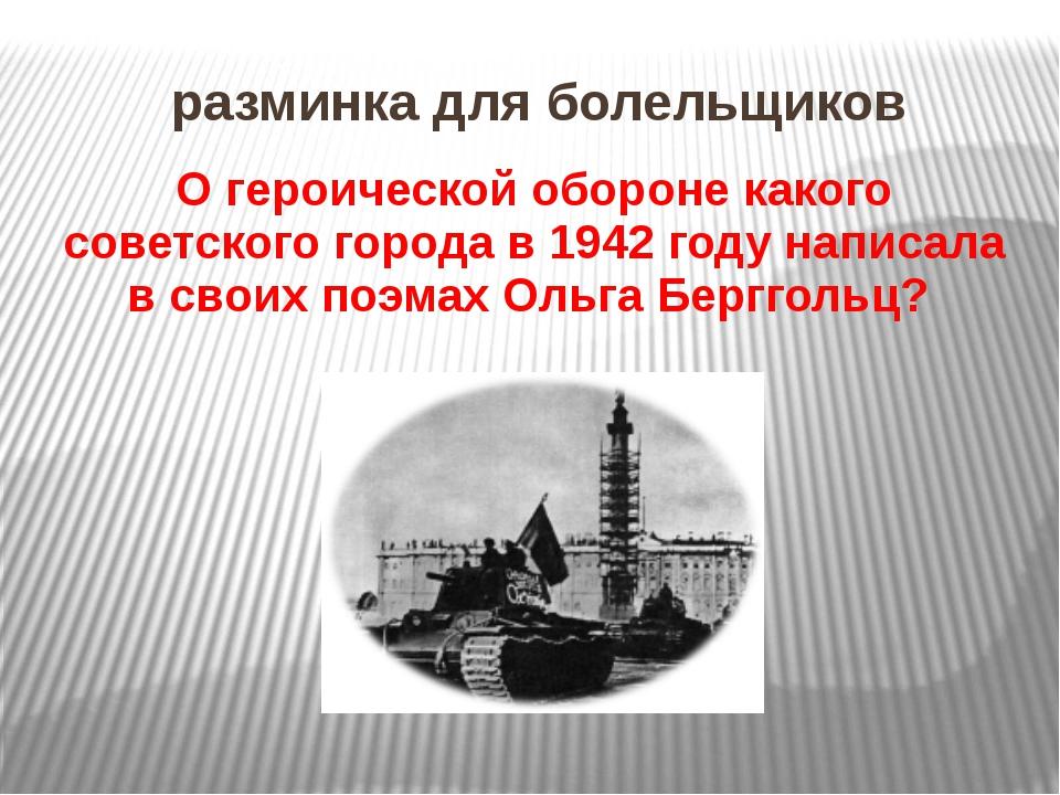 разминка для болельщиков О героической обороне какого советского города в 194...
