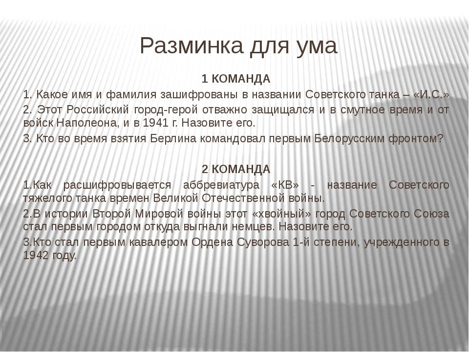 Разминка для ума 1 КОМАНДА 1. Какое имя и фамилия зашифрованы в названии Сове...