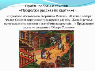 Приём работы с текстом «Продолжи рассказ по картинке» «В усадьбе московского
