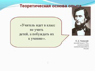Теоретическая основа опыта . К. Д. Ушинский русский педагог 19 в., основополо