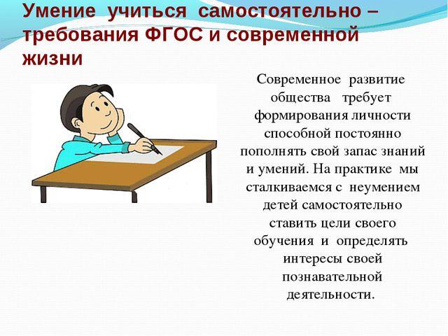 Умение учиться самостоятельно – требования ФГОС и современной жизни Современн...