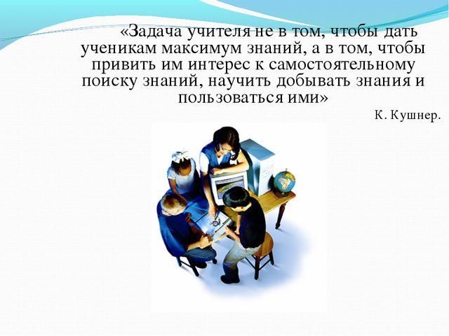 «Задача учителя не в том, чтобы дать ученикам максимум знаний, а в том, что...