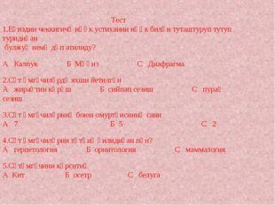 Тест 1.Еғиздин чеккигичә иңәк устиханни иңәк билән туташтуруп тутуп туридиға