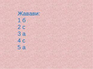 Жавави: 1 б 2 с 3 а 4 с 5 а