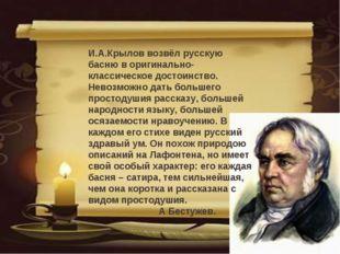 И.А.Крылов возвёл русскую басню в оригинально-классическое достоинство. Невоз