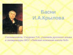 Басни И.А.Крылова Составитель: Смурова Т.Н., учитель русского языка и литерат