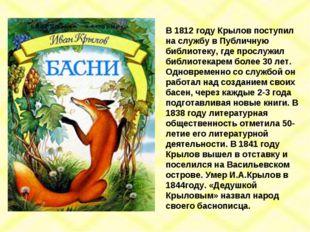 В 1812 году Крылов поступил на службу в Публичную библиотеку, где прослужил б