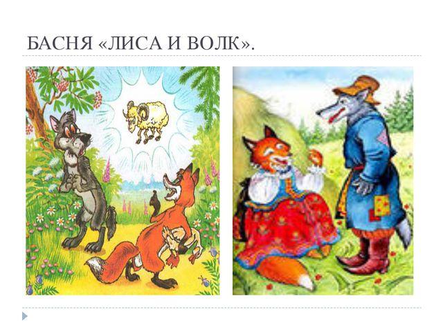 БАСНЯ «ЛИСА И ВОЛК».