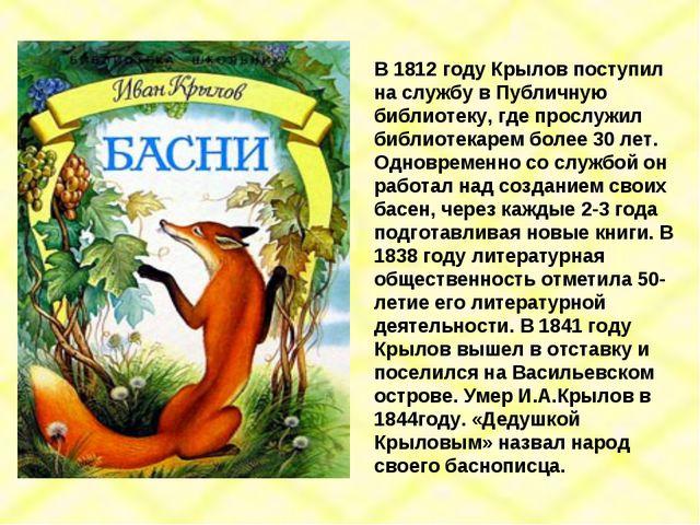 В 1812 году Крылов поступил на службу в Публичную библиотеку, где прослужил б...