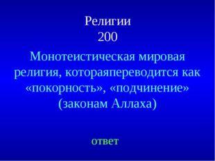 Религии 200 Монотеистическая мировая религия, котораяпереводится как «покорно