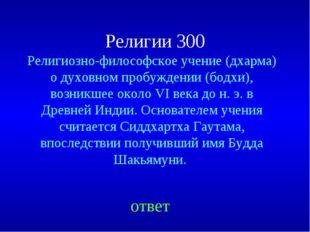 Религии 300 Религиозно-философское учение (дхарма) о духовном пробуждении (бо