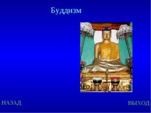 НАЗАД ВЫХОД Буддизм