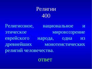 Религии 400 Религиозное, национальное и этическое мировоззрение еврейского на