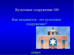 Культовые сооружения 100 Как называется –это культовое сооружение? ответ